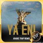 دانلود ریمیکس بیس دار ترپ عربی Ya Eni مخصوص سیستم